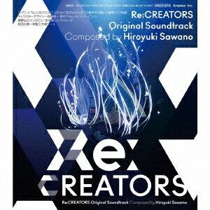 Re:CREATORS Original Soundtrack画像