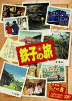 鉄子の旅5 最終巻