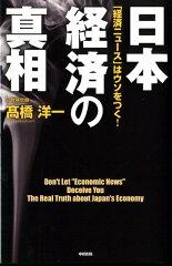【送料無料】日本経済の真相 [ 高橋洋一(経済学) ]