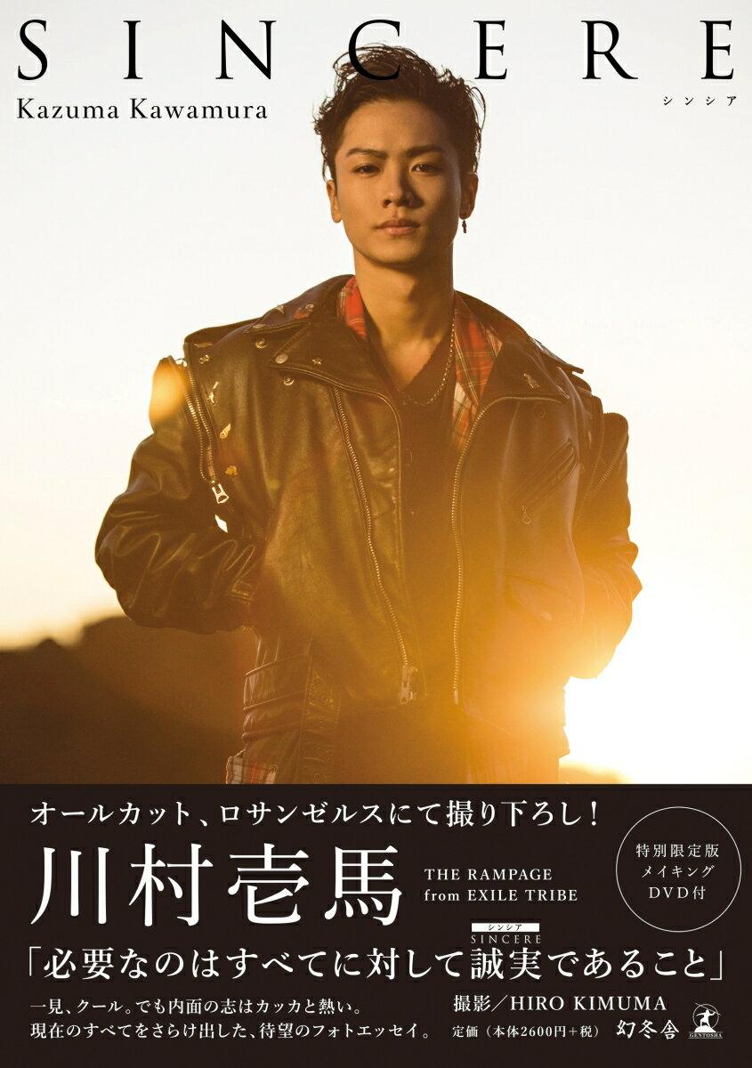 【楽天ブックス限定カバー版】川村壱馬ファーストフォトエッセイ『SINCERE』特別限定版DVD付