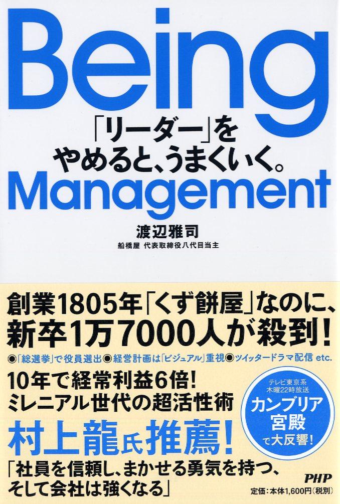 Being Management画像