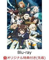 【楽天ブックス限定先着特典】第502統合戦闘航空団 ブレイブウィッチーズ Blu-ray BOX【Blu-ray】(オリジナルB5キャラファインボード)