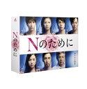 Nのために Blu-ray BOX【Blu-ray】 [ 榮倉奈々 ]