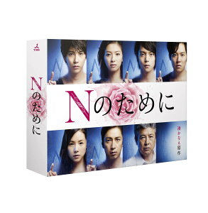 【楽天ブックスならいつでも送料無料】Nのために Blu-ray BOX【Blu-ray】 [ 榮倉奈々 ]