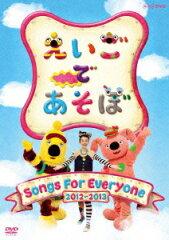 【送料無料】えいごであそぼ Songs For Everyone