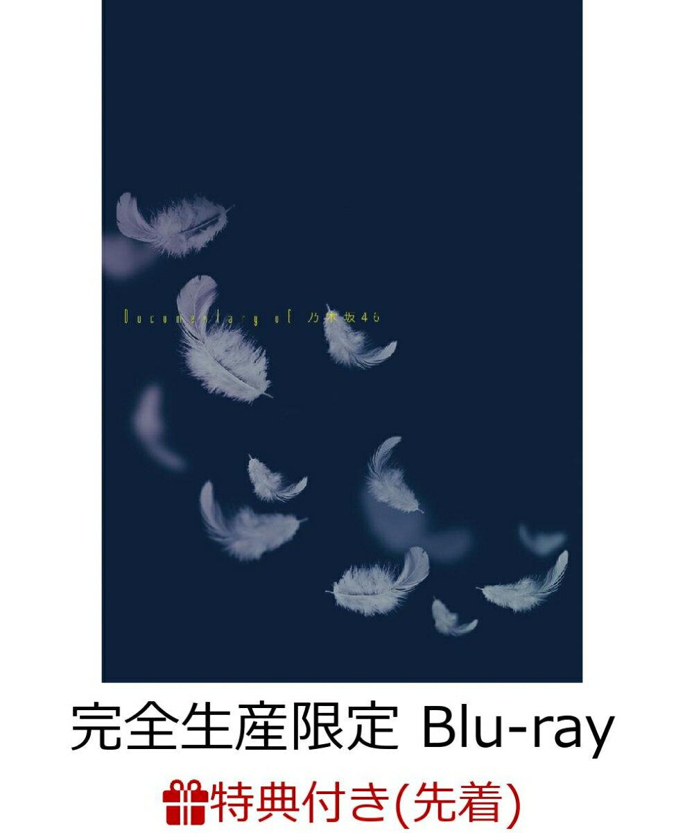 【先着特典】いつのまにか、ここにいる Documentary of 乃木坂46 Blu-rayコンプリートBOX(Blu-ray4枚組)(完全生産限定)(映画フィルム風しおり 1 枚付き)【Blu-ray】