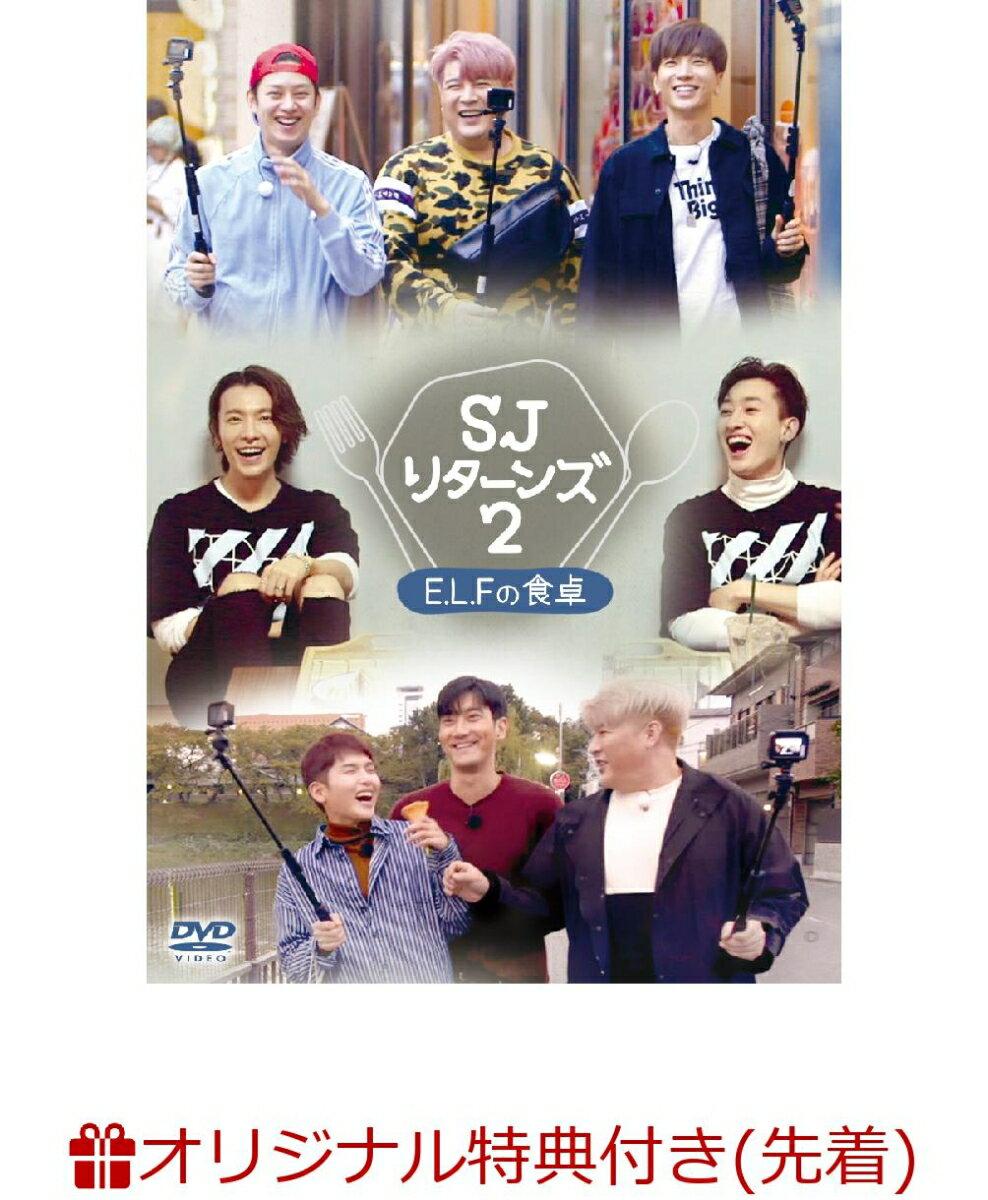 【楽天ブックス限定先着特典】SJ リターンズ2 -E.L.F.の食卓ー(2Lブロマイドセット)