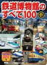 鉄道博物館のすべて100 (のりものアルバム(新)) [ オフィス303(小熊雅子) ]