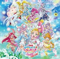 『映画トロピカル〜ジュ!プリキュア 雪のプリンセスと奇跡の指輪!』主題歌シングル