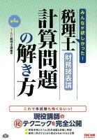 税理士財務諸表論計算問題の解き方第4版