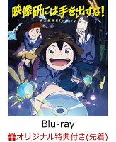 【楽天ブックス限定先着特典】映像研には手を出すな!まとめ見Blu-ray【Blu-ray】(A3クリアポスター)