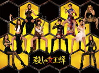 殺しの女王蜂 DVD-BOX
