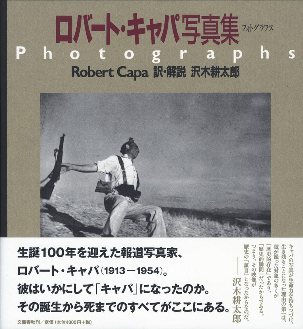 「ロバート・キャパ写真集」の表紙