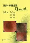 胃炎の京都分類Q and A [ 春間賢 ]