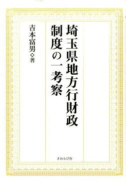 埼玉県地方行財政制度の一考察 [ 吉本富男 ]