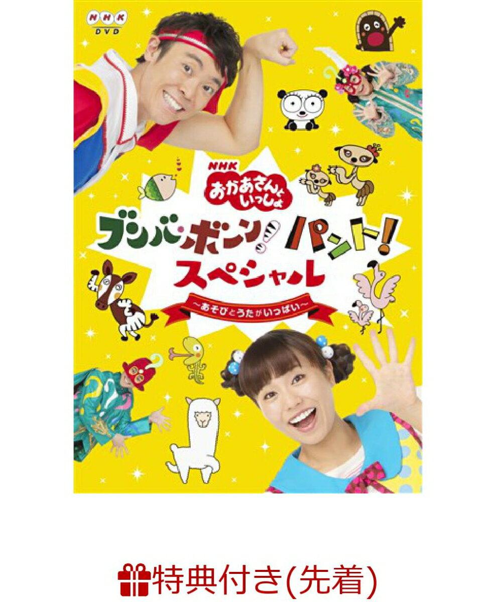 【先着特典】NHK「おかあさんといっしょ」ブンバ・ボーン! パント!スペシャル 〜あそび と うたがいっぱい〜(チェンジングジャケット付き)