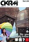 中國紀行(vol.04) CKRM Do you really know華僑?