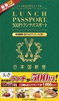【楽天ブックスならいつでも送料無料】ランチパスポート新宿版(2)