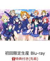 【先着特典】ラブライブ!9th Anniversary Blu-ray BOX Forever Edition(初回限定生産)(描き下ろしμ'sミニ色...