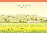 卓上 黒井健(2022年1月始まりカレンダー)