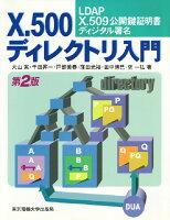 X.500ディレクトリ入門第2版