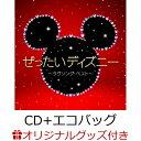 【楽天ブックス限定版】ぜったいディズニー 〜ラヴソング・ベスト〜(CD+オリジナルエコバッグ) [