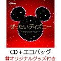 【楽天ブックス限定版】ぜったいディズニー 〜ラヴソング・ベスト〜(CD+オリジナルエコバッグ)