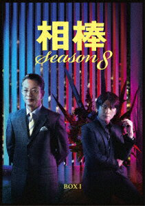相棒 season 8 DVD-BOX 1