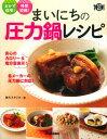 まいにちの圧力鍋レシピ (料理コレ1冊!) [ 食のスタジオ ]