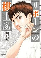 リボーンの棋士(3)