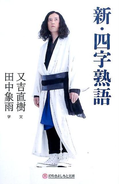 新・四字熟語 (幻冬舎よしもと文庫)