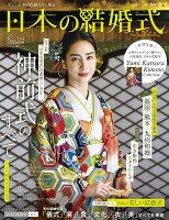 日本の結婚式 No.32