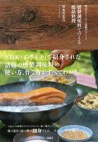 燻製調味料でつくる絶品料理