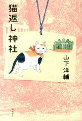 【楽天ブックスならいつでも送料無料】猫返し神社 [ 山下洋輔 ]
