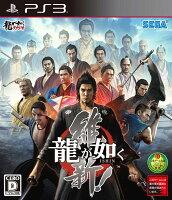龍が如く 維新! PS3版の画像