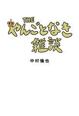 中村倫也さんの著書 THE やんごとなき雑談