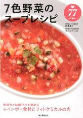 【送料無料】7色野菜のスープレシピ [ 白澤卓二 ]