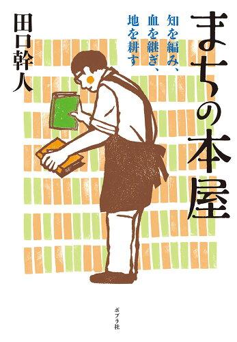 (10-1)まちの本屋