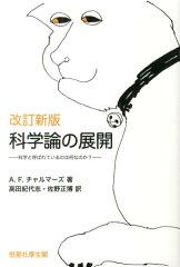 【送料無料】科学論の展開改訂新版 [ A.F.チャルマーズ ]