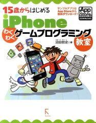 【送料無料】15歳からはじめるiPhoneわくわくゲームプログラミング教室