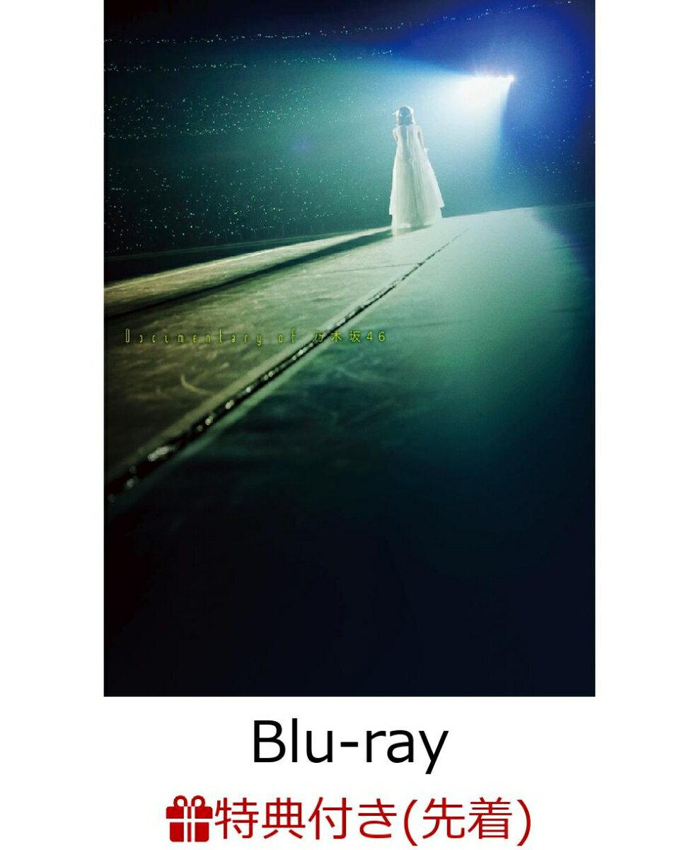 【先着特典】いつのまにか、ここにいる Documentary of 乃木坂 46 Blu-ray スペシャル・エディション(Blu-ray2枚組)(映画フィルム風しおり 1 枚付き)【Blu-ray】