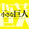 TBS系 日曜劇場 小さな巨人 オリジナル・サウンドトラック [ (オリジナル・サウンドトラック) ]