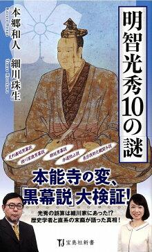 明智光秀10の謎 (宝島社新書) [ 本郷 和人 ]