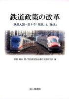 『鉄道政策の改革 鉄道大国・日本の「先進」と「後進」』の画像