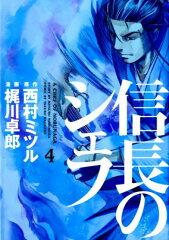 【送料無料】信長のシェフ(4) [ 梶川卓郎 ]