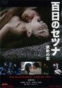 百日のセツナ 禁断の恋 [ 由愛可奈 ]
