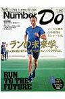 Sports Graphic Number Do(vol.23(2015)) ランの未来学。 (Number PLUS)