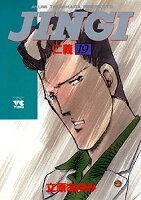 JINGI/仁義(19)