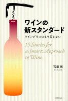 ワインの新スタンダード