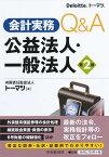 会計実務Q&A公益法人・一般法人〈第2版〉 [ 有限責任監査法人トーマツ ]